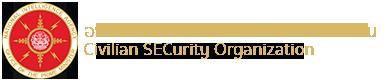 องค์การรักษาความปลอดภัยฝ่ายพลเรือน